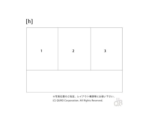 型番【h】画像配置図