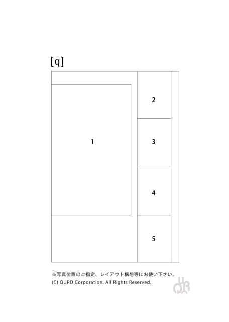 型番【q】画像配置図